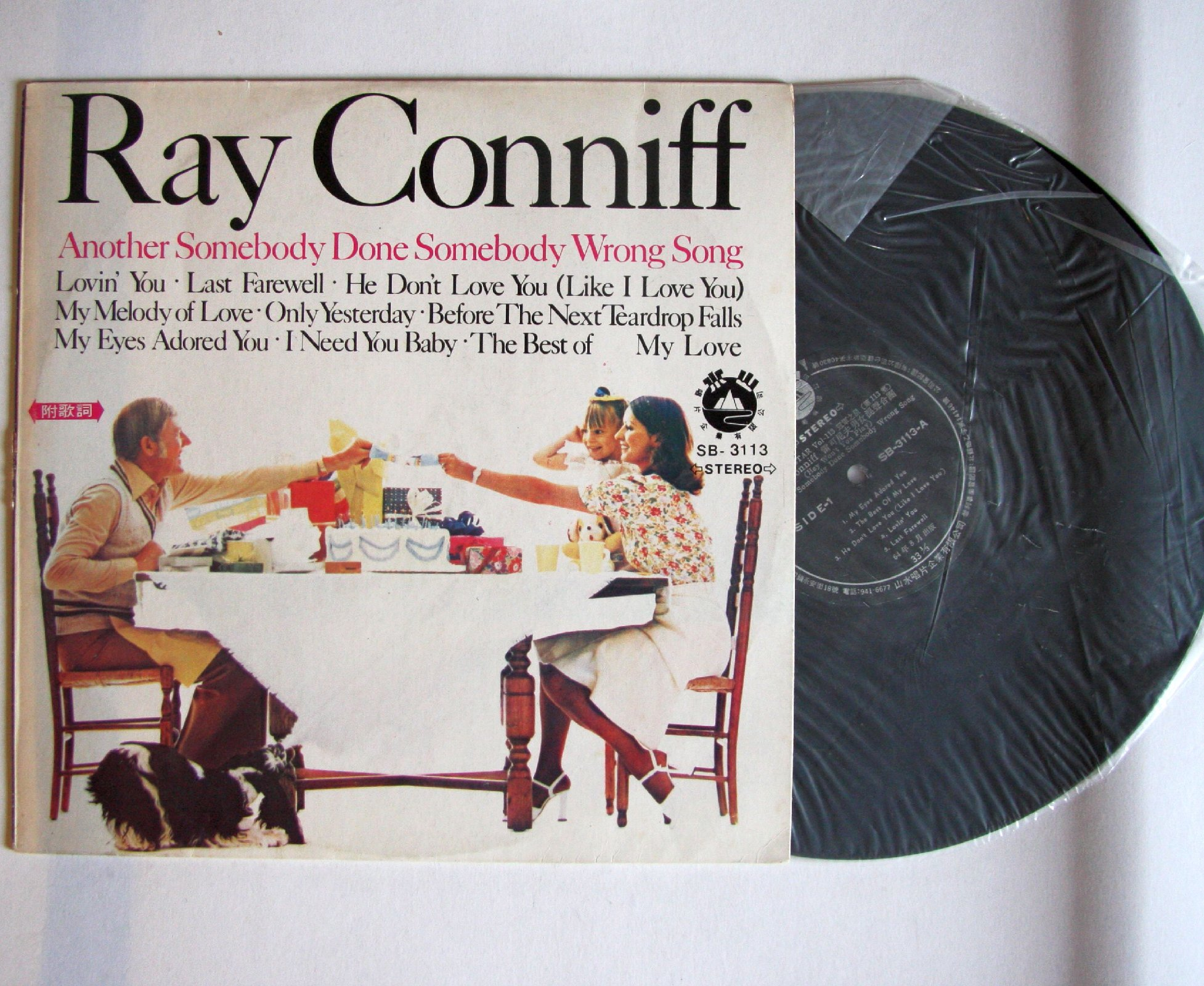 Another Somebody Done Somebody Wrong Song - Ray Conniff